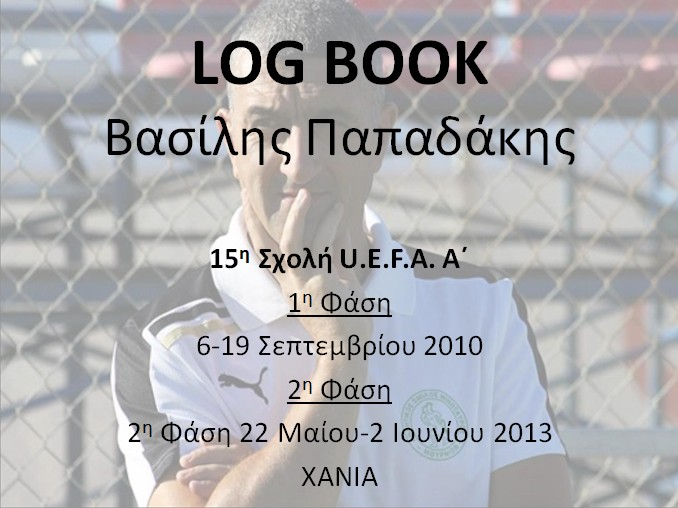 EIKONA LOG BOOK
